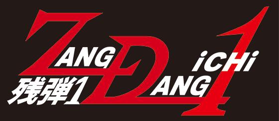 Zang Dang ichi 残弾1